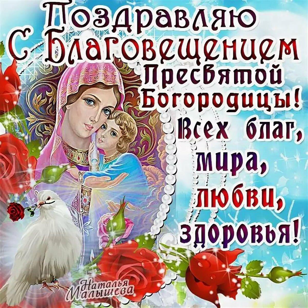 Картинки с благовещению пресвятой богородицы, ландыши гифки гламурные