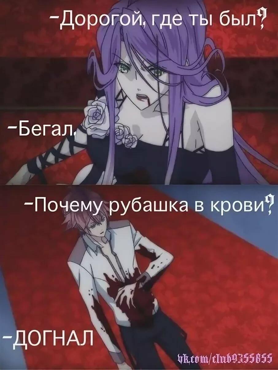 Картинки аниме дьявольские возлюбленные с надписью