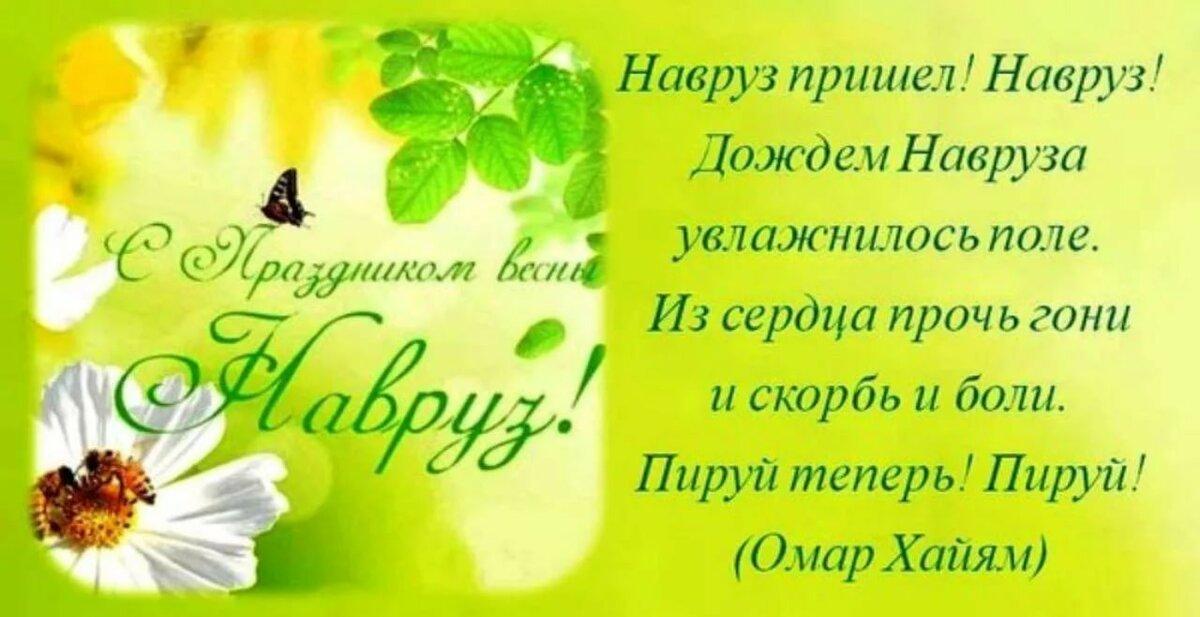 Поздравление с праздникам навруз