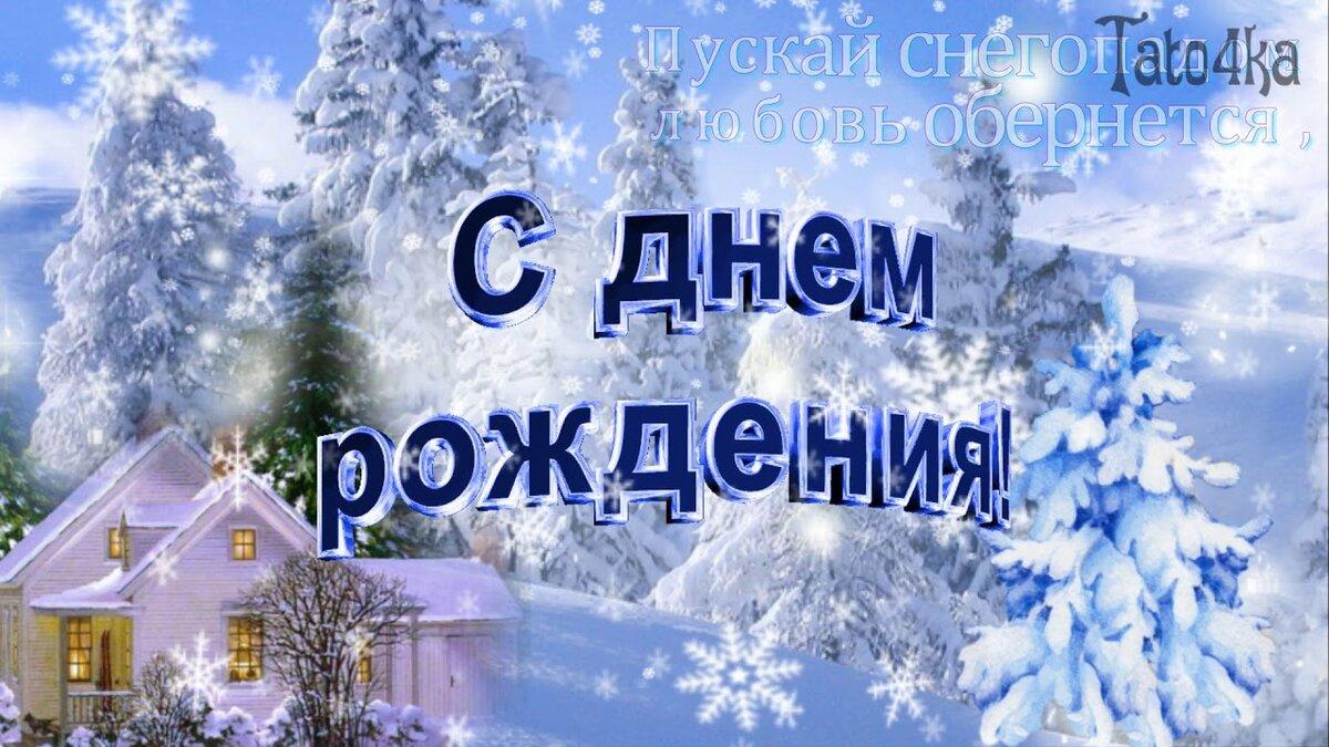 Картинки зимние с юбилеем