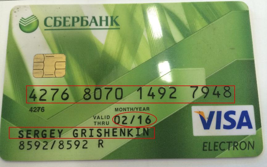 результате фото банковских карточек ключевым