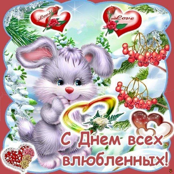 Открытки днем, открытки с днем всех влюбленных для друзей