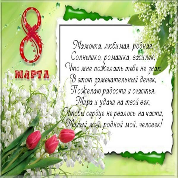 8 марта поздравления мам картинки, фон для поздравления