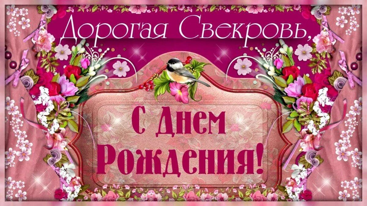 Открытка марта, открытка на день рождения свекрухе