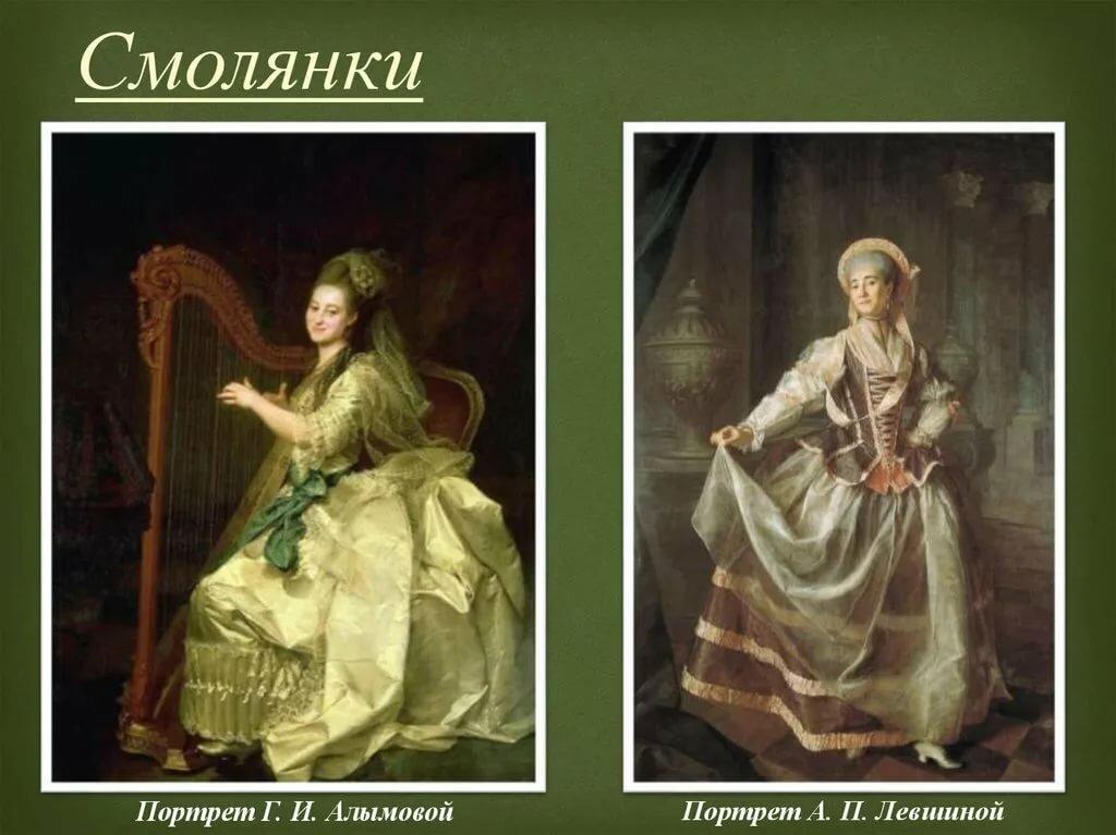 увидел, портреты смолянок левицкий картинки центральнорасположенному