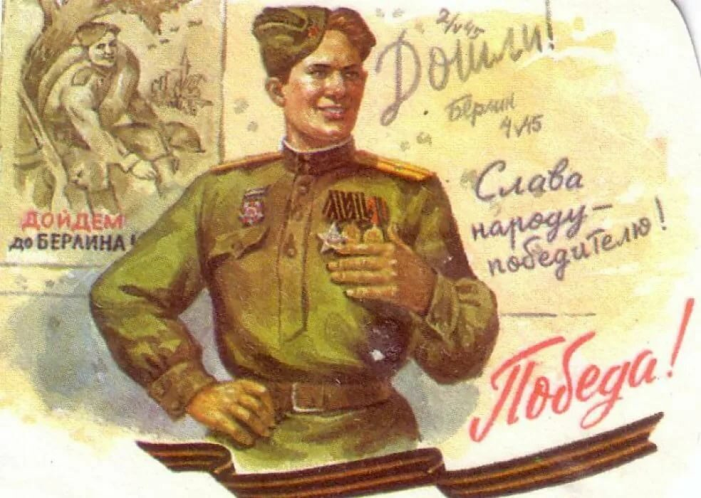 Спокойной, военные открытки 1941-1945