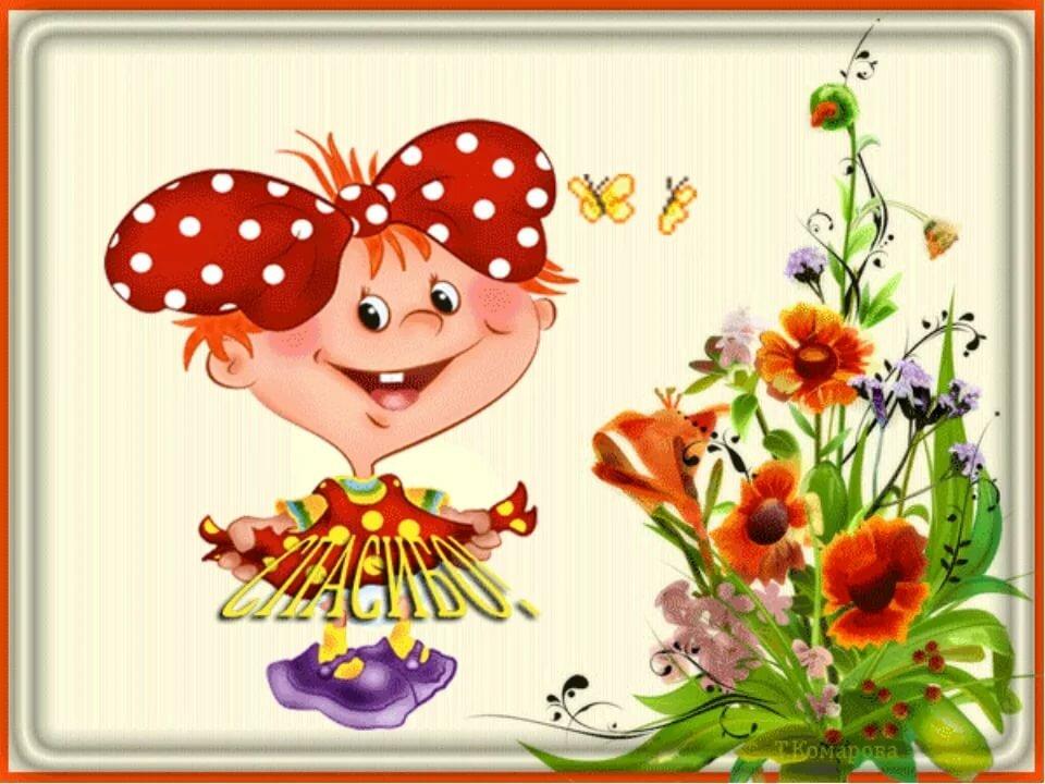 Красивые анимационные картинки для детей