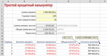 Калькулятор кредита нижний новгород
