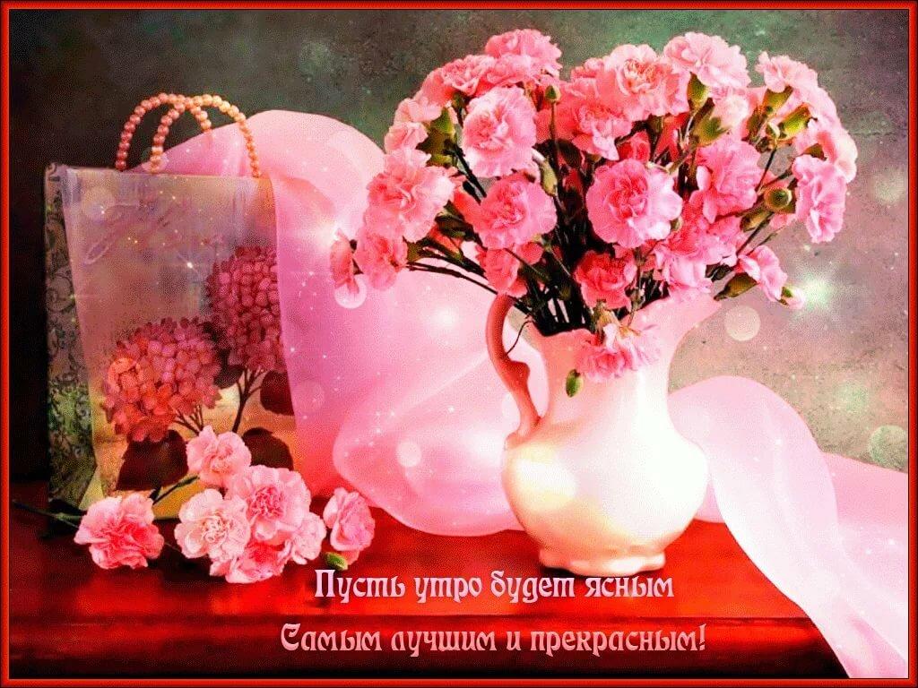 Чудесного утра красивые открытки, сна открытка открытка
