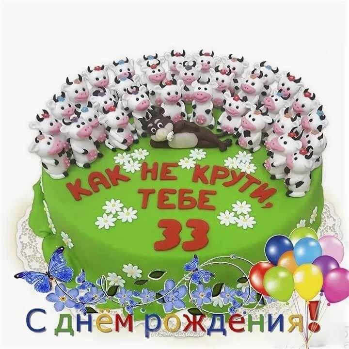 Поздравление для брата 33 года