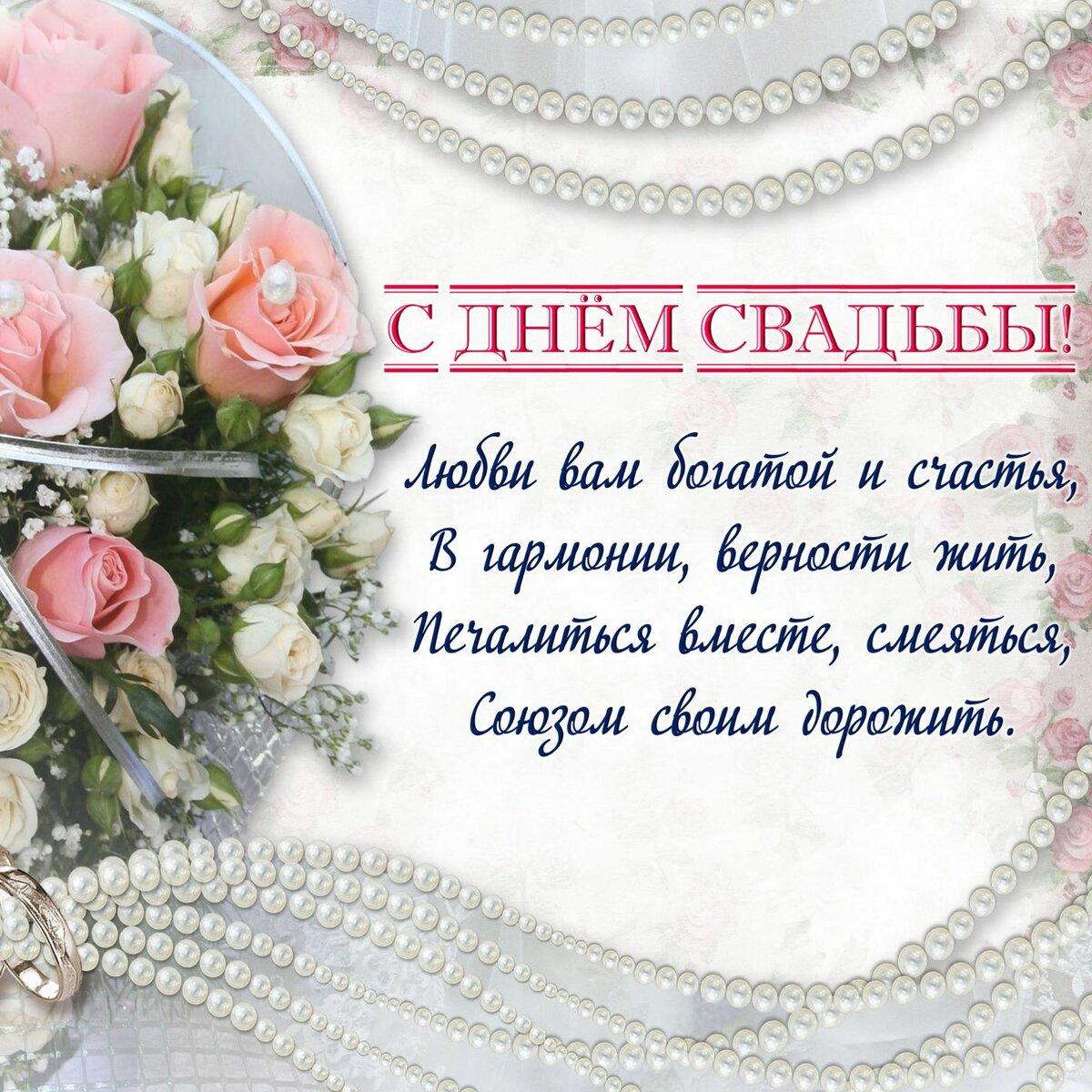 Текст поздравления с днем свадьбы короткие, картинки открытки
