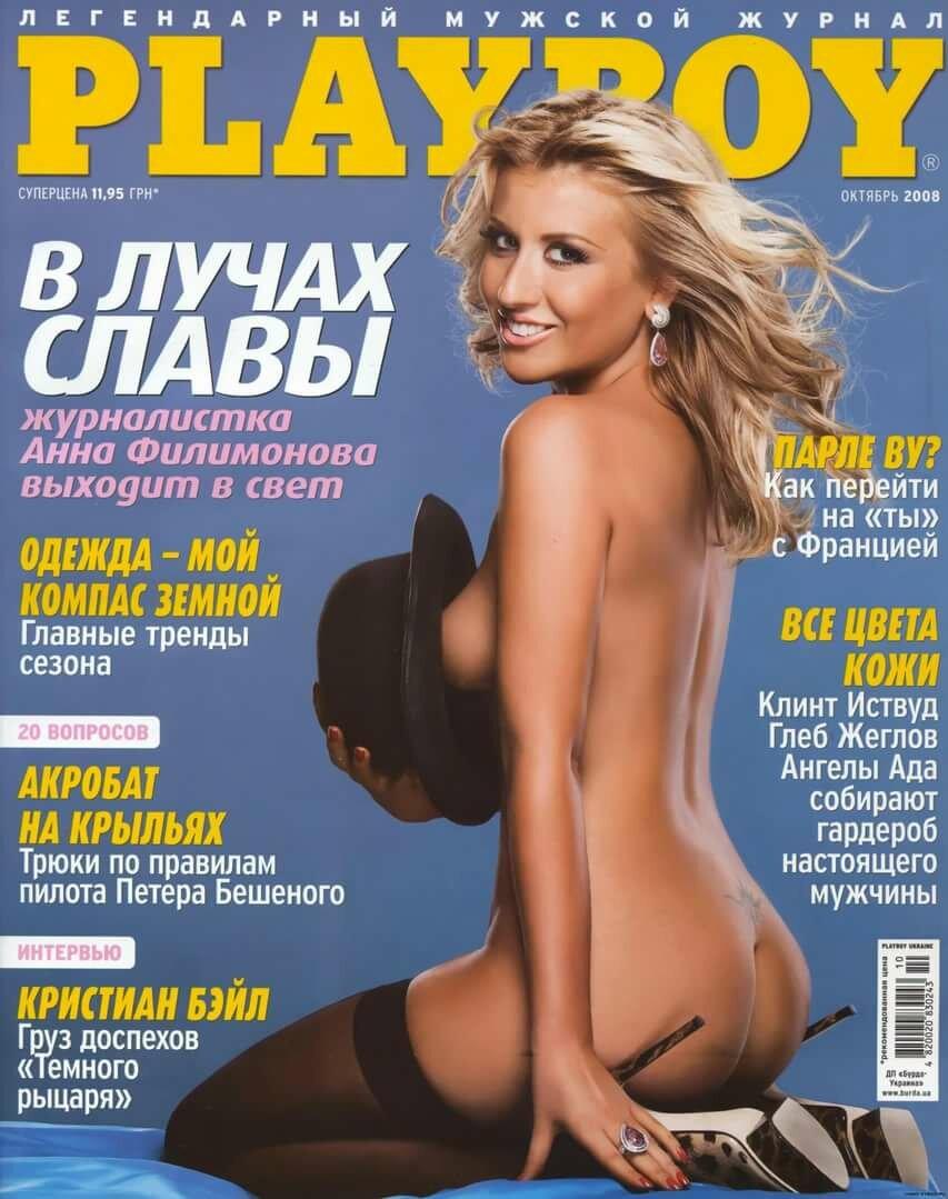 плейбой украина фото звезд
