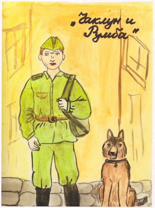 рисунок пограничники с собакой пояснила, что ранее