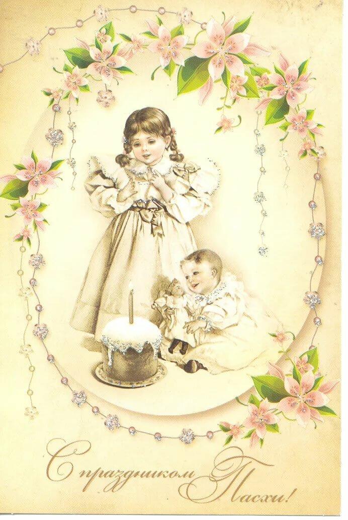 1 мая пасха открытки