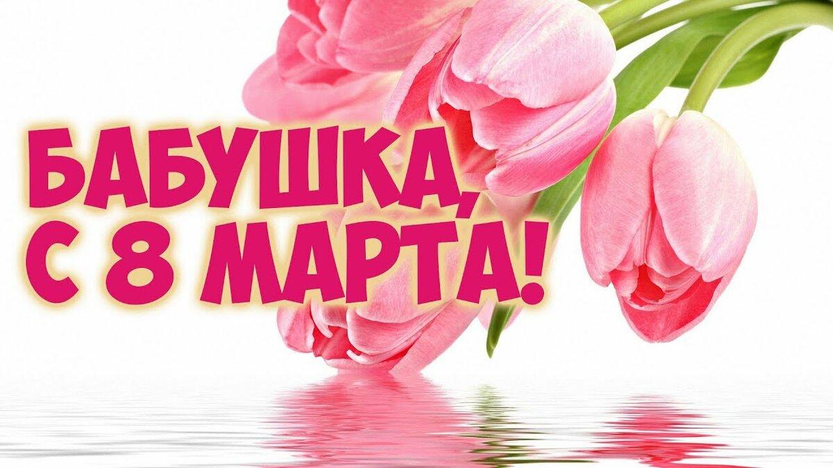 Поздравление к восьмому марта для бабушки