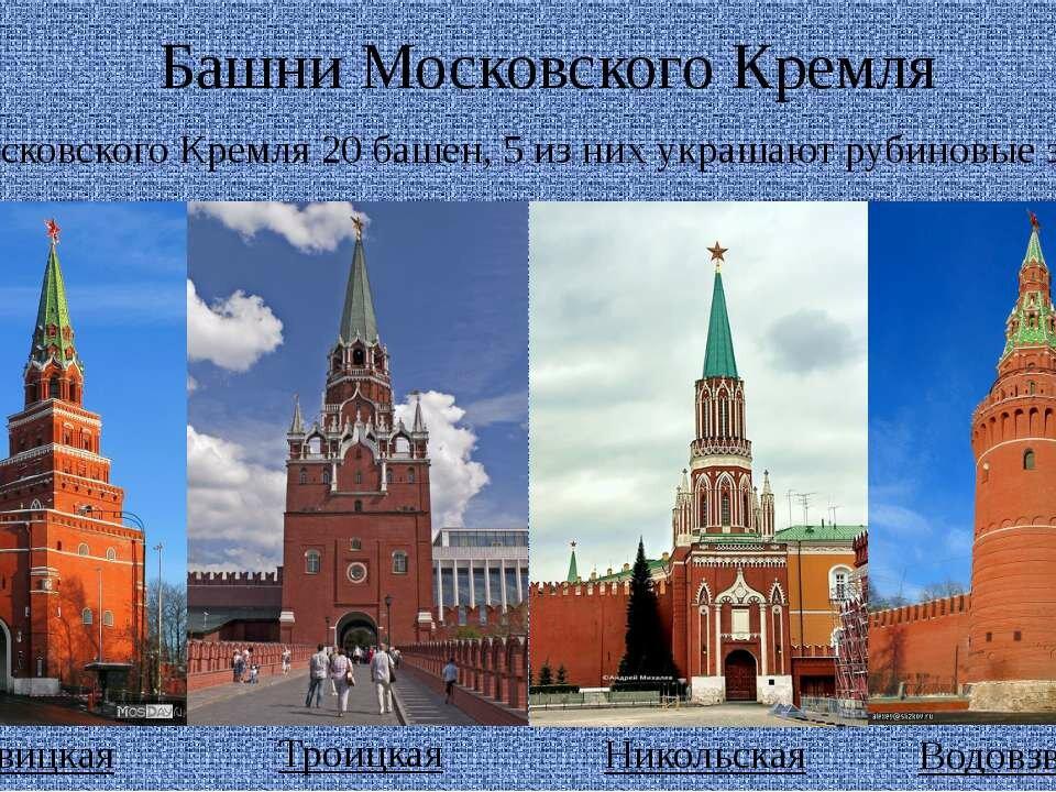 башни кремля названия по порядку и фото анимисты, они