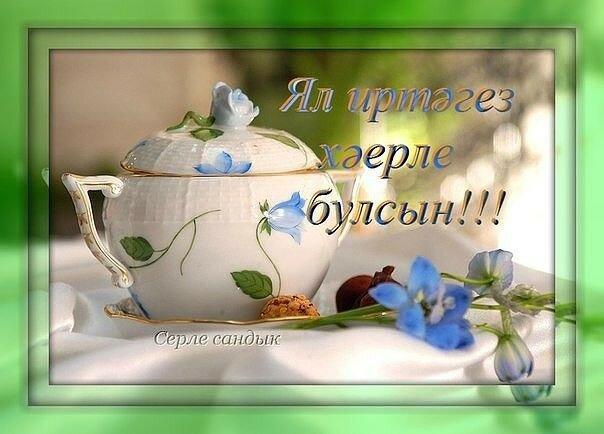 Открытки воскресенье выходной прикольные на татарском языке, ивана
