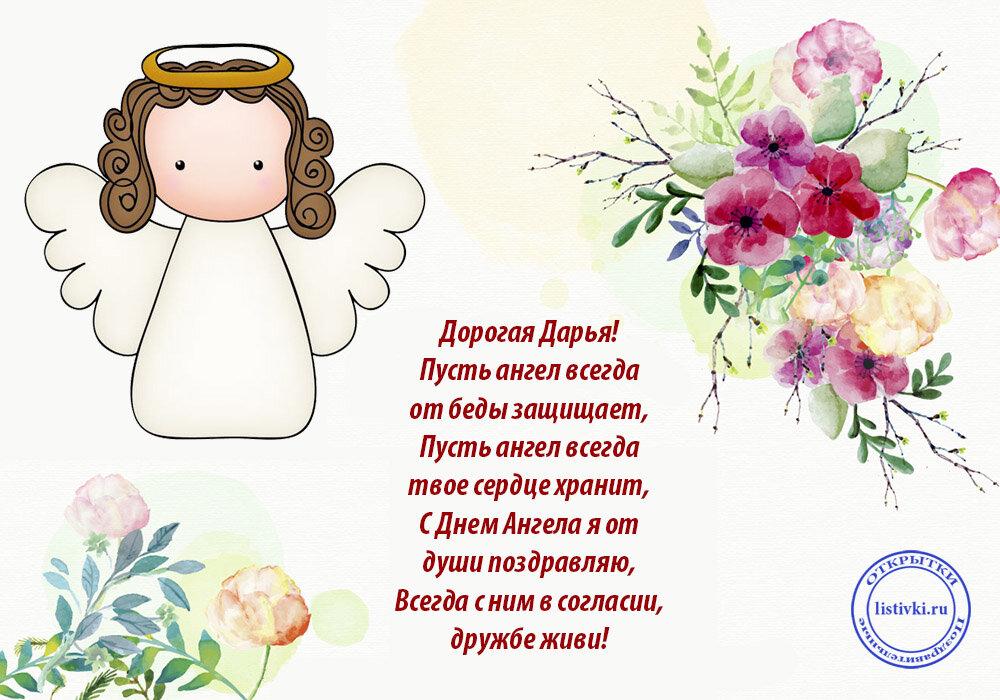 Картинки ко дню ангела дарьи