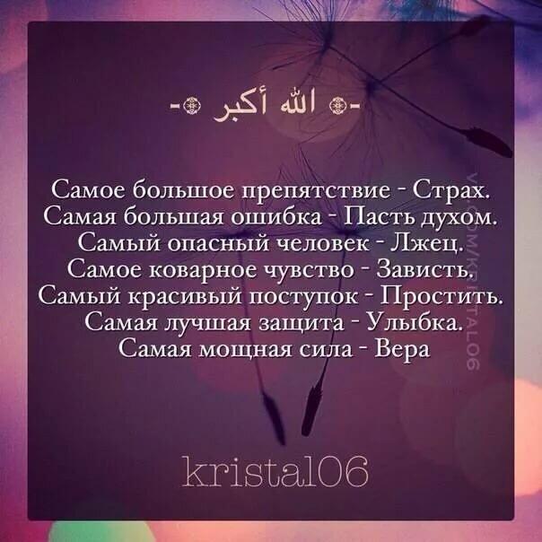 Красивые исламские картинки со словами