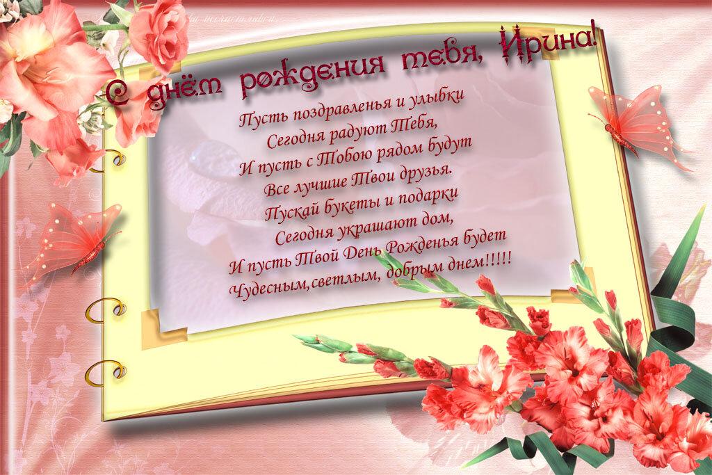 Поздравление с днем рождения для ирины открытки, картинки зимний вечер