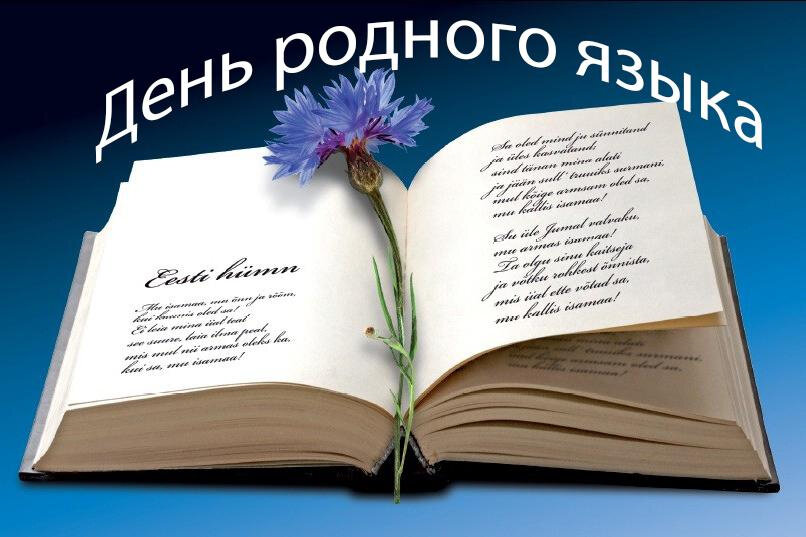 Поздравлением, с днем родного языка открытка