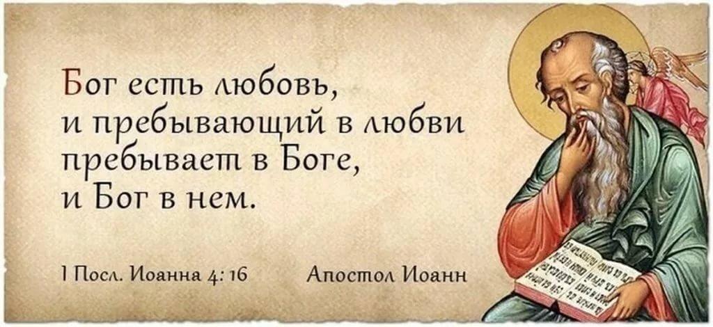 Картинки бог есть любовь