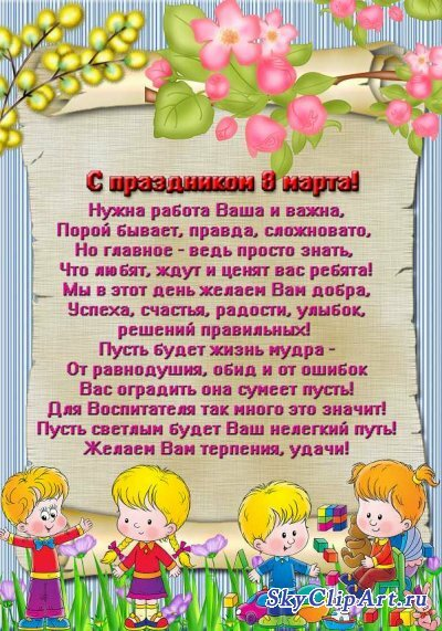 Поздравления к 8 марта поварам