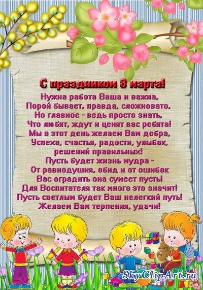 Открытки для сотрудников детского сада на 8 марта, поздравление