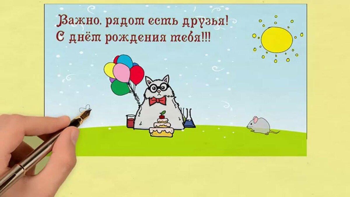 Открытка с днем рождения прикольные короткие мероприятия день