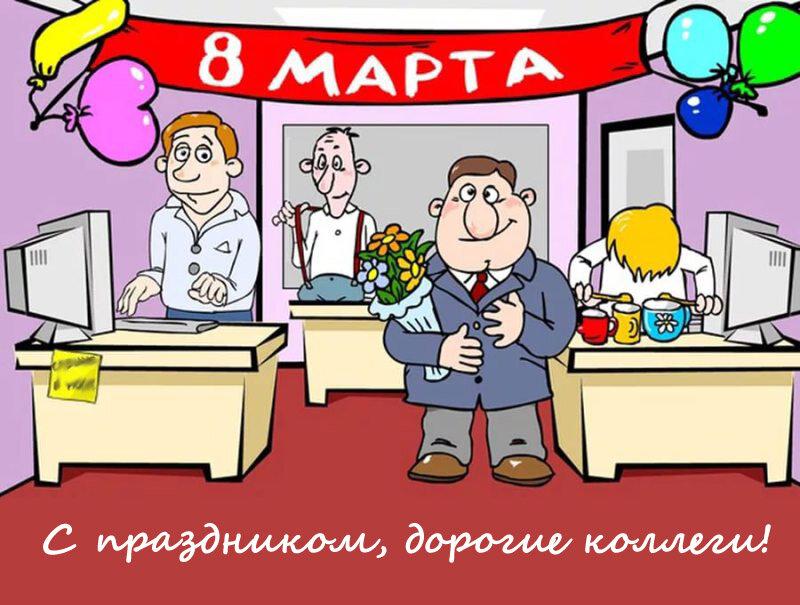 Открытки на 8 марта коллегам прикольные, россии картинки красивые