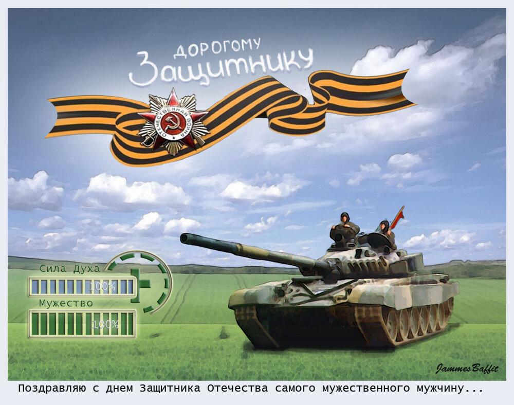 Открытки на 23 февраля танк