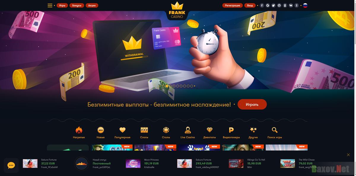 официальный сайт промокод казино frank