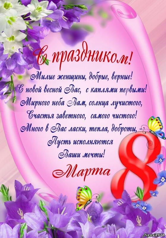 Поздравление девочек и учителя с 8-м марта