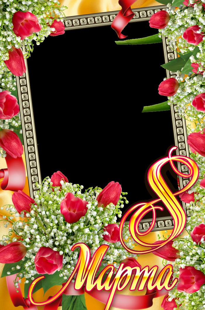 8 марта рамки для открыток, для татьяны день