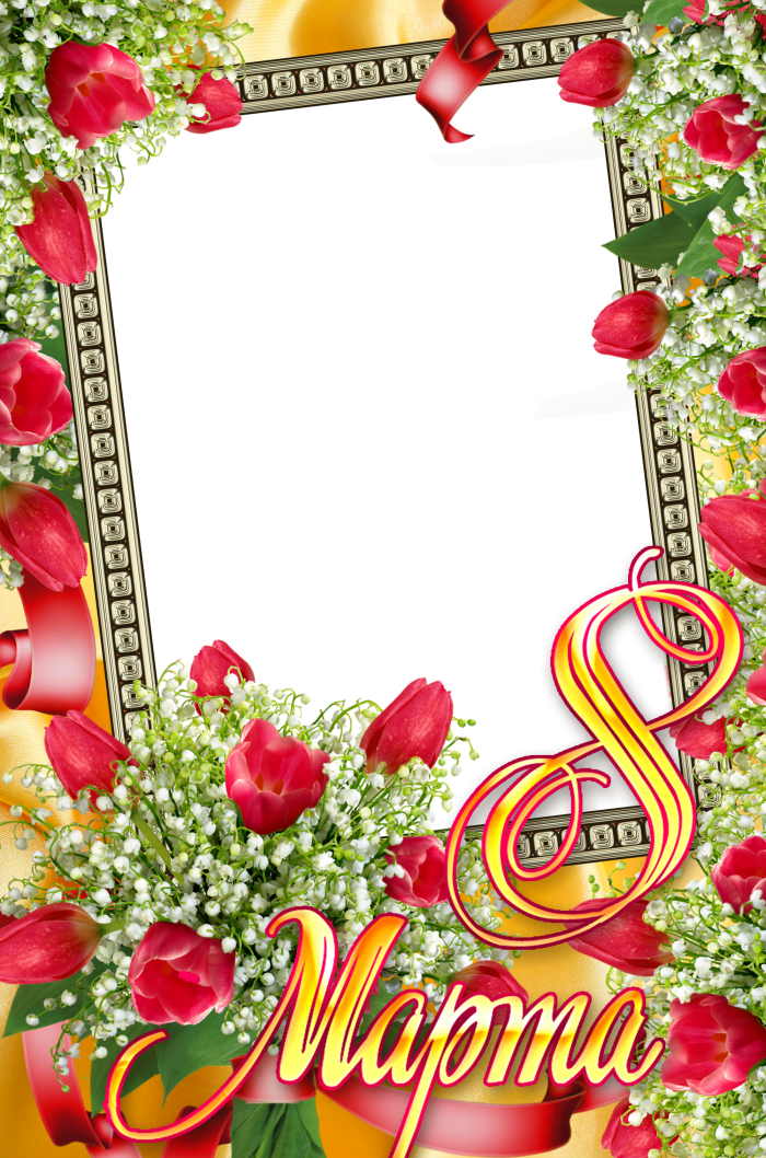 Шаблон открытки поздравления на 8 марта, открытки