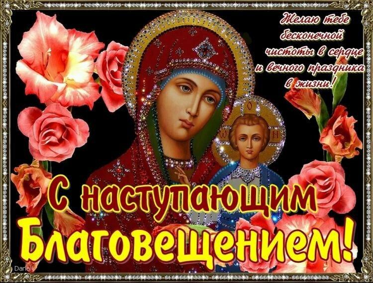 Благовещение пресвятой богородицы открытка, открытка мая