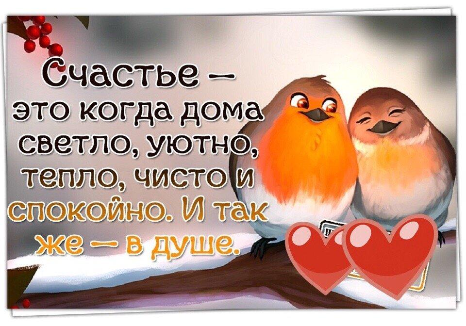 Счастье в картинках с надписями прикольные хорошее, любви прикольные
