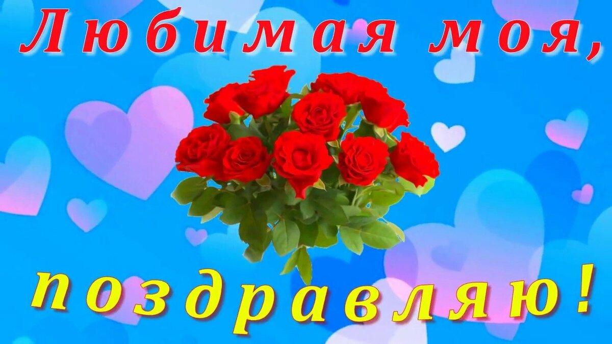 Поздравление с днем 8 марта жену