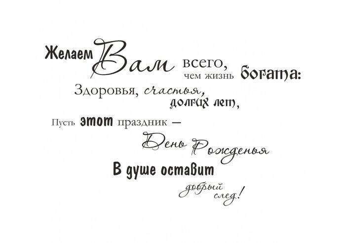 Открытки фразы поздравительные
