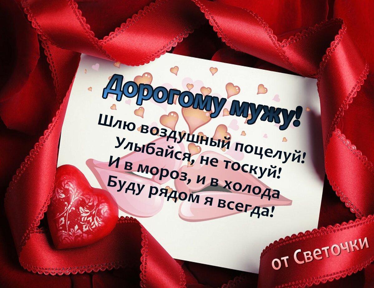 Открытки для любимого мужа с днем святого валентина, слова