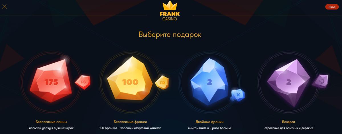 официальный сайт войти в казино франк