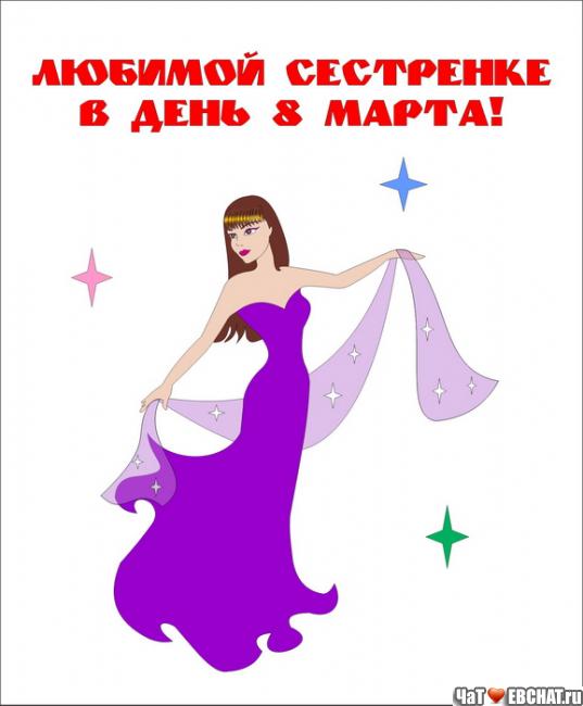 Путин, открытка 8 марта сестре