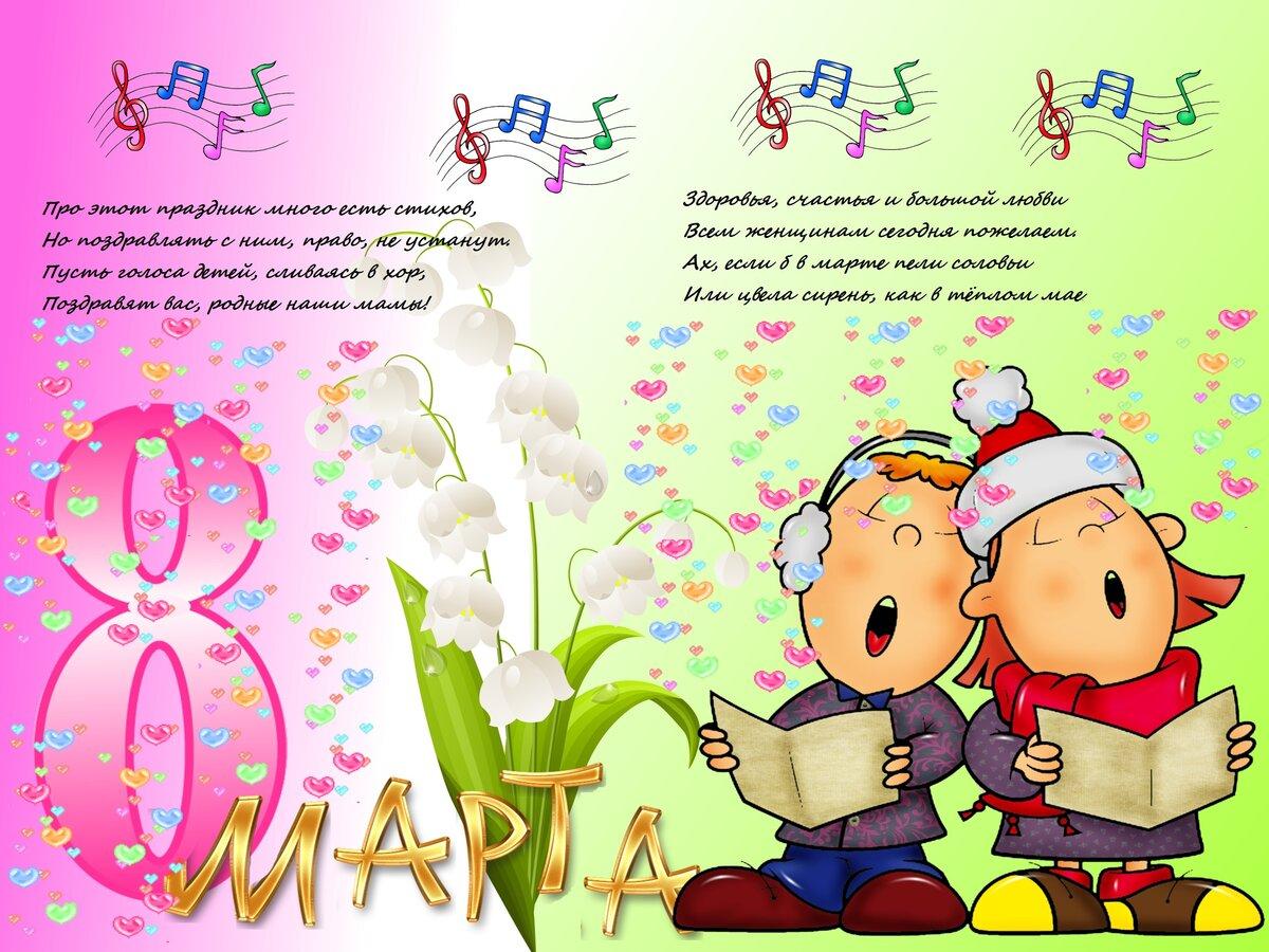 Музыкальное поздравление учителям на 8 марта, открытки муся мусик