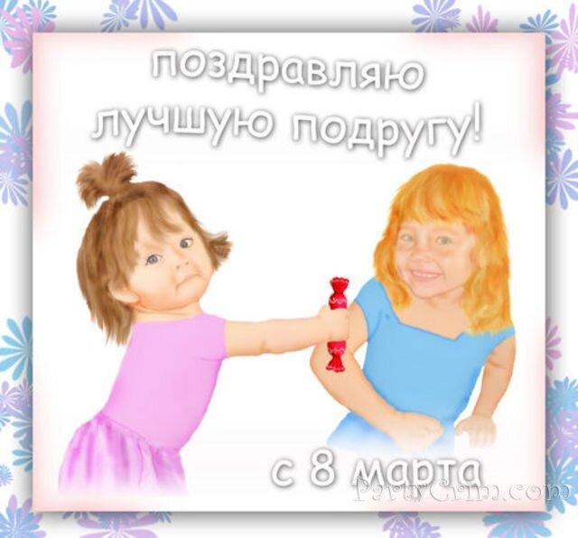 Открытка на 8 марта для подруг прикольная, открытки первым