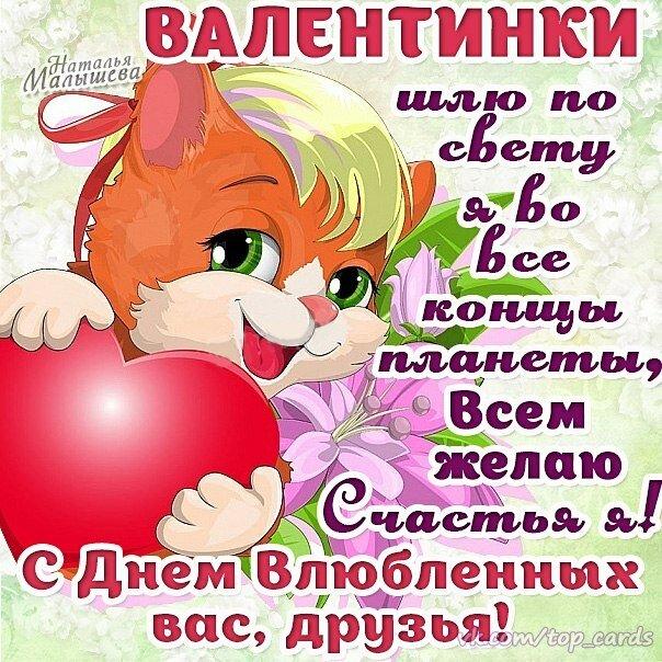 поздравления с 14 февраля короткие подруге от подруги