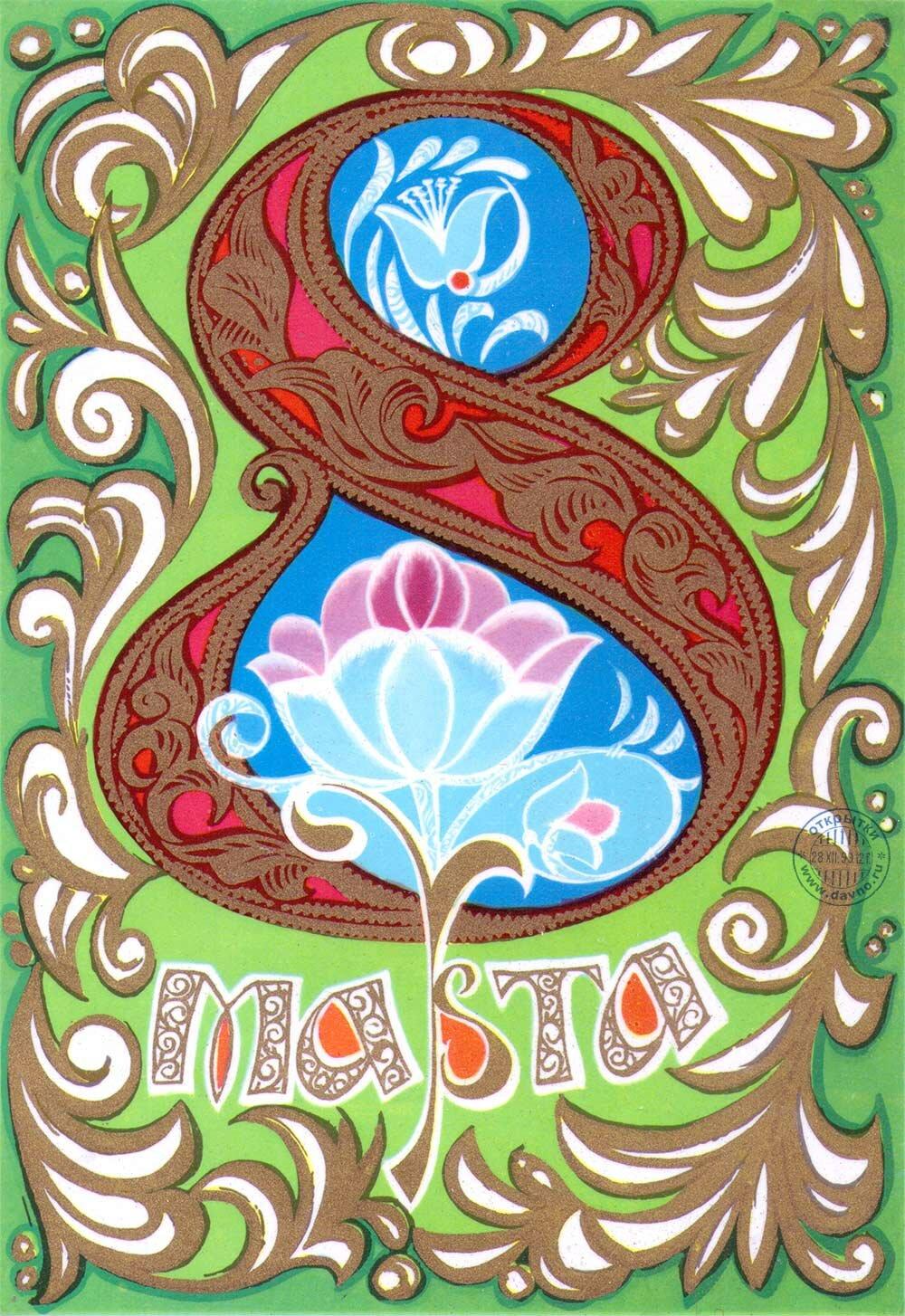 Полугодием, 8 март открытка на марийском языке