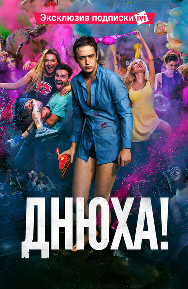 12 карточек в коллекции русские комедии 2018 2019 года
