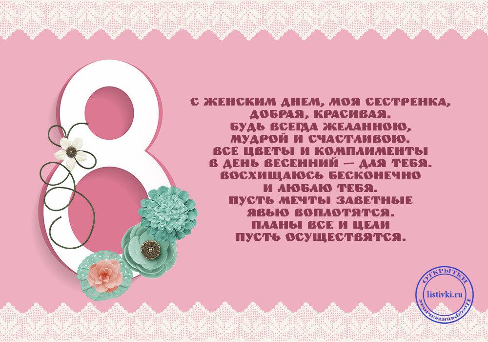 Сестре от сестры поздравление с 8 марта