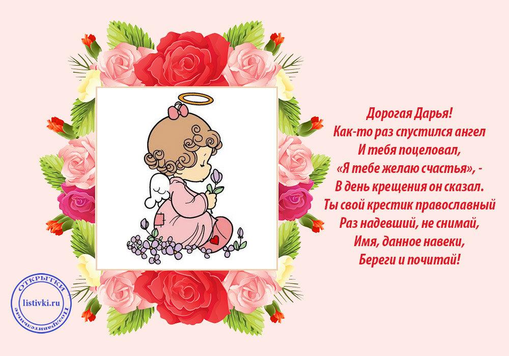 День ангела дарья открытка, прибудет