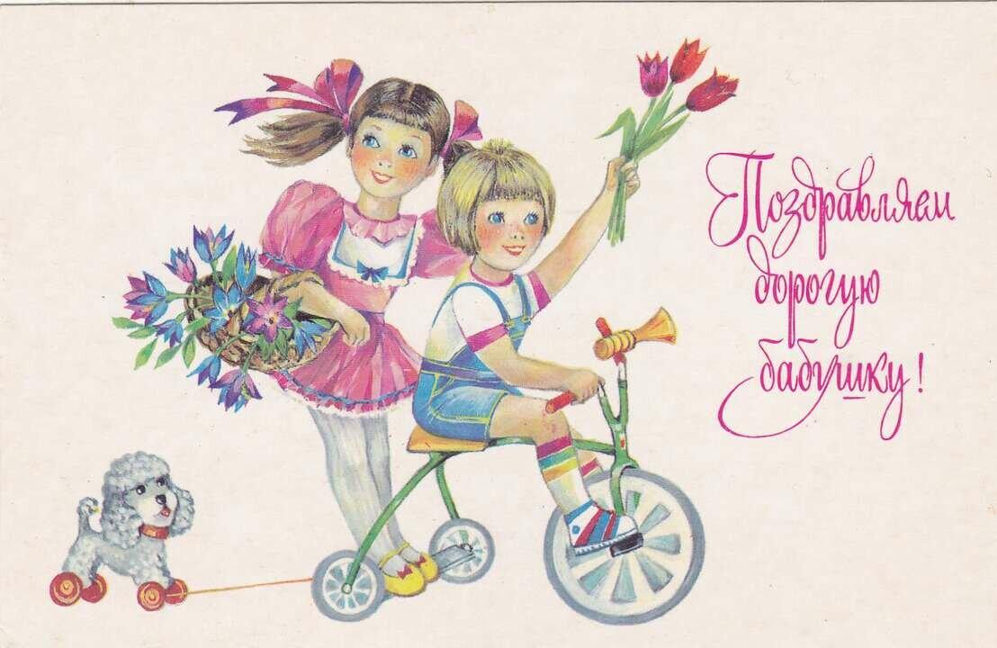 8 марта открытки для бабушек и мам, картинки